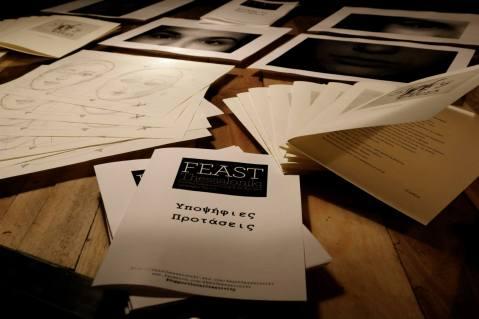 Υποψήφιες Προτάσεις - FEAST Thessaloniki